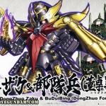 BB407 DONGZHUO ZAKU & BUDUIBING (DONGZHUO FORCES)