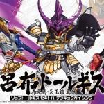 012 SHIN RYOFU TALLGEESE/SEKITOBA/TENGYOKUGAI SHINBU