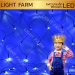 ไฟตาข่าย LED สีฟ้า ขนาดเล็ก 1.5 x 1.5 m.