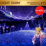 ไฟตาข่าย LED สีฟ้า ขนาดใหญ่ 3 x 3 m. (แบบกระพริบ)