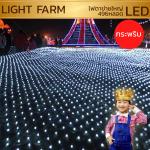 ไฟตาข่าย LED สีขาว ขนาดใหญ่ 3 x 3 m. (แบบกระพริบ)