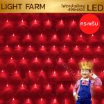 ไฟตาข่าย LED สีแดง ขนาดใหญ่ 3 x 3 m. (แบบกระพริบ)