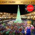 ไฟตาข่าย LED สีรวม ขนาดใหญ่ 3 x 3 m. (แบบกระพริบ)