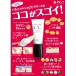 Palgantong Skin Make CC Cream SPF50+PA+++ #30 Natural Ocre ไอเดียของการดูแลผิว ปกป้องและปกปิดผิว มารวมไว้ในขั้นตอนเดียว