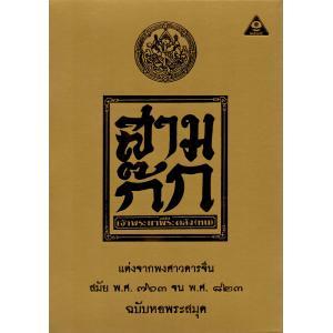 สามก๊กปกทอง ฉบับเจ้าพระยาพระคลัง(หน) ชุด 4 เล่ม Boxset