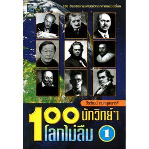 100 นักวิทย์ฯ โลกไม่ลืม 1