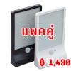 Solar Motion Light 36 LED