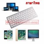 บลูทูธbluetooth keyboard for ipad iphone ios ภาษาไทย