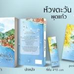 ห้วงตะวัน โดย พุดแก้ว (พร้อมส่ง31/3/61)