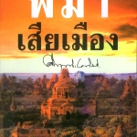 พม่าเสียเมือง