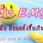 จัดส่งสินค้า ฟรี EMS