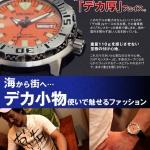นาฬิกา Seiko Monster ไซโก้ มอนสเตอร์