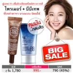 BIG SALE!!! Promotion เซทคู่สุดคุ้ม ... เพื่อผิวเนียนใสสไตล์สาวเกาหลี ผิวหน้าเรียบเนียน คุมมันดีเยื่ยม ไม่มีเยิ้ม