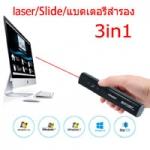 Laser pointer presenter