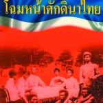 โฉมหน้าศักดินาไทย