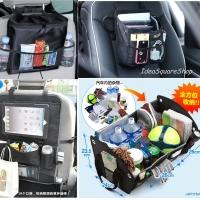 กระเป๋าเก็บของในรถ