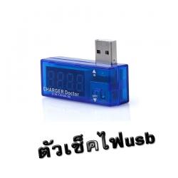 ตัวเช็คไฟusb Power Current Voltage Tester