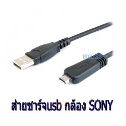 ส่ายชาร์จusb data ใช้กับกล้อง SONY