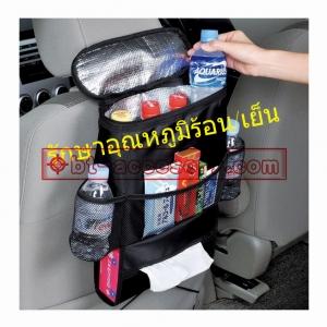 ที่เก็บของหลังเบาะรถยนต์ รักษาอุณหภูมิร้อน-เย็น