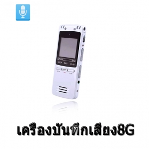 digital voice recorderเครื่องบันทึกเสียง 8G แบตเตอรี่ในตัว ตัวบาง -white