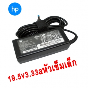 HP AC adapter ที่ชาร์จ notebook 19.5v3.33a 65w หัวเข็มเล็ก