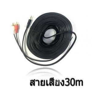 สายเสียง stereo 1ออก2 ขาวแดง ยาว 30 เมตร