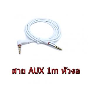 สายต่อหูฟัง AUX ในรถยนต์ สำหรับมือถือ หัวงอ
