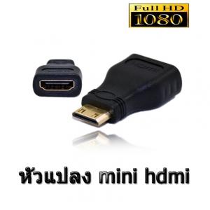 adapter หัวแปลง mini hdmi เป็นhdmi