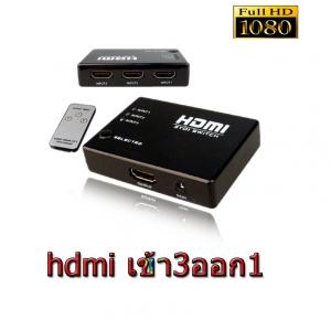 HDMI switch SELECTED เข้า3ออก1 มีRemote