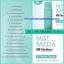 พร้อมส่ง Medileen Mist Meda ฉีด1ครั้ง ให้ผลลัพธ์ถึง16อย่าง thumbnail 7