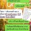 พร้อมส่ง Maxi Organic Red Grape Seed 30000 mgมีOPC สูง ถึง 280 thumbnail 33