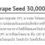 พร้อมส่ง Maxi Organic Red Grape Seed 30000 mgมีOPC สูง ถึง 280 thumbnail 20