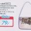 กระเป๋า สวีทตี้ thumbnail 1