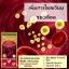 พร้อมส่ง Maxi Organic Red Grape Seed 30000 mgมีOPC สูง ถึง 280 thumbnail 7