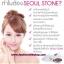 พร้อมส่ง ฝักบัวหินเกาหลี seoul stone thumbnail 5