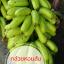 กล้วยฉาบ-ริมโขง (หวานน้อย) 1/2 kg. thumbnail 3