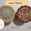 ตราปั๊มเปี๊ยะ / ตราปั๊มขนม ไม้ ขนาด 5 เซนติเมตร ลาย ไส้พุทราจีน thumbnail 1