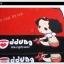 ชุดพรมปูพื้นรถยนต์ ลาย Ddung สีแดง thumbnail 2