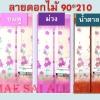 ม่านกันยุง ลายดอกไม้ ขนาด90*210