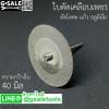 ใบตัด-เจียรเคลือบเพชร 40 mm แกน 2.8-3.0 มิล