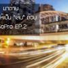 """💫 ถ่าย """"แสง"""" ให้เป็น """"เส้น"""" ด้วย GoPro EP2 💫"""