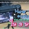วิธี Live Facebook ด้วย กล้องดิจิตอล DSLR ภายใน 3 นาที !!