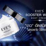 EVE'S BOOSTER WHITE BODY CREAM อีฟส์ บูสเตอร์ ไวท์ บอดี้ ครีม บูสเตอร์บำรุงผิว สูตรเข้มข้น ขาวไวติดสปีด