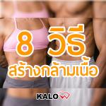 8 วิธีสร้างกล้ามเนื้อให้เป๊ะปังใน 1 เดือน !!!