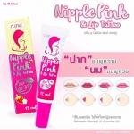 M.Chue Kiss Me Nipple Pink & Lip Tattoo เอ็ม.จู คิสมี นิปเปิล พิงค์ แอนด์ ลิป แทททู เจลสักหัวนม และริมฝีปากชมพูชั่วคราว