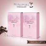Minimal Chocolate by falonfon โกโก้ลดน้ำหนัก