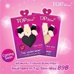 Top underwear by Topslim (TOP89) กางเกงเก็บพุง สวยมั่นใจ มองมุมไหนก็เป๊ะ