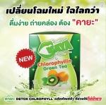 KAYA Chlorophyllin Green Tea คายะ ดีท็อกซ์