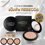 Rebecca (รีเบคก้า) Smooth silky powder spf 18 pa++
