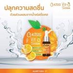 C-Kiss Vit-C Serum เซรั่มหน้าใส
